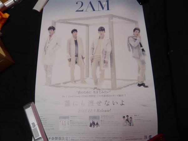 2AM ポスター②