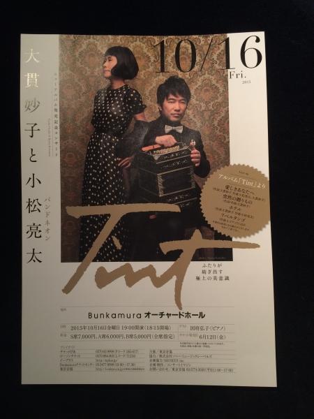 コンサートチラシ★大貫妙子と小松亮太