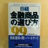 日経・金融商品の選び方 99