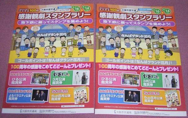 ★☆吉本興業100周年記念スタンプラリー2枚なんばグランド花月