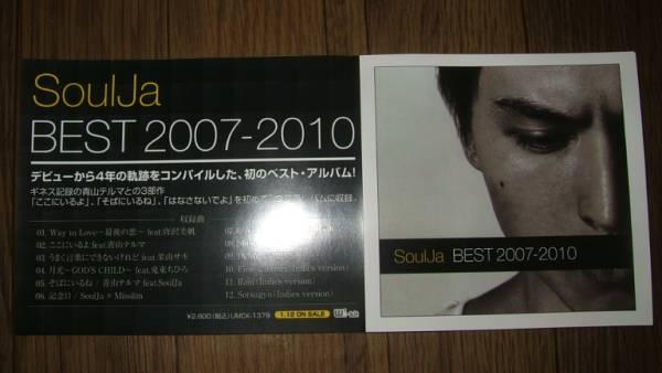【ミニポスターF13】 Soulja/BEST 2007-2010 非売品!