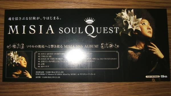 【ミニポスターF15】 MISIA/SOUL QUEST 非売品!