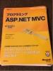 裁断済!プログラミングMicrosoft ASP.NET MVC 定価5616円