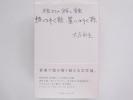 國文學研究 - 大谷能生 持ってゆく歌、置いてゆく歌 坂本龍一 深沢七郎