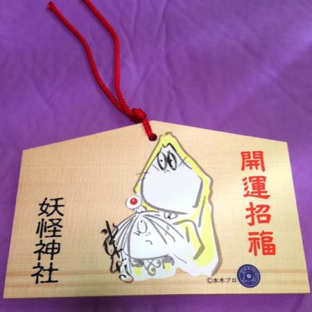 水木しげる ロード限定 妖怪神社 開運招福 絵馬b ゲゲゲの鬼太郎 グッズの画像