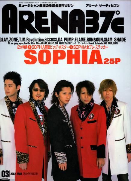 雑誌ARENA37℃ 2002/3月号♪SOPHIA/GLAY/ZONE/T.M.R/access