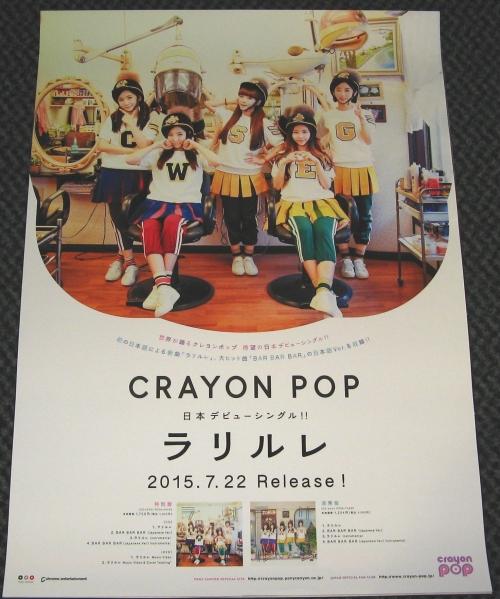 φ1 CRAYON POP/ラリルレ 宣伝ポスター