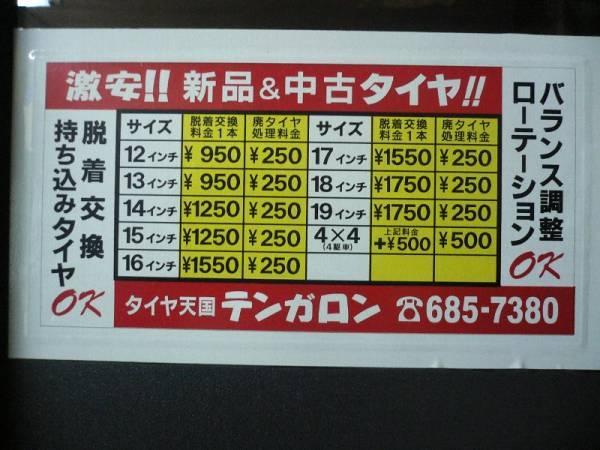 Bring in tire change 12 inches 950 yen / 1 book waste tire 250 yen / 1 Tokushima