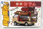 アオシマ 移動販売「 1/24 静岡 おでん 」新品