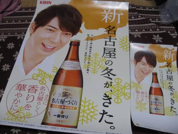 ☆ミ★非売品 未使用 松本潤 キリン 一番搾り ポスター