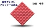 Kyпить 吸音ボード ウレタン 8枚 厚30mm500mm+500mm 遮音ボード 防音! на Yahoo.co.jp