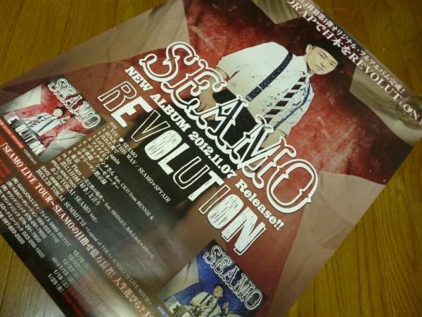 定形外250円発送☆SEAMOアルバムREVOLUTIONポスター