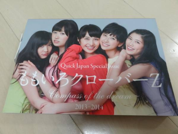 クイックジャパン/ももいろクローバーZ/2013~2014/1500円