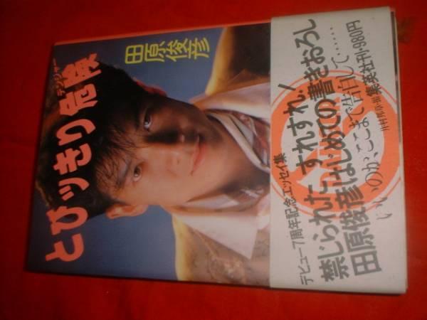 '86 田原俊彦 初めての書き下ろし 7周年記念エッセイ集!美