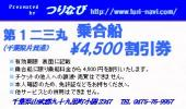 乗合船4500円割引券 千葉県片貝港 第1二三丸