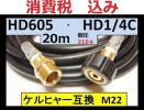 ケルヒャー・HD605*HD4/8C 高圧ホース.20m/ililk y g hby
