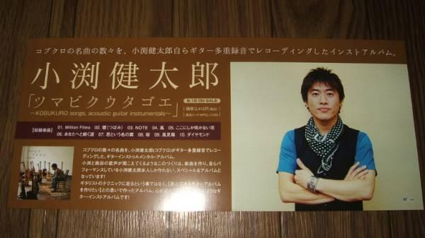 ■ミニポスターCF2■ 小渕健太郎/ツマビクウタゴエ 非売品!
