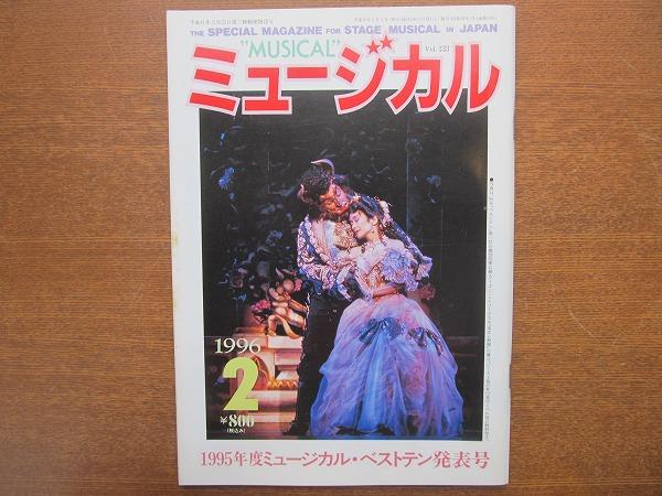 ミュージカル 133/1996.2 市川染五郎 真琴つばさ 東雲あきら