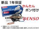 O2センサー DENSO 22690AA420 ポン付け フォレスター SG5 純正品質