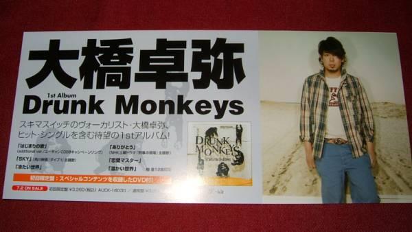 【ミニポスターF9】 大橋卓弥/Drunk Monkeys スキマスイッチ