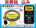 排水管洗浄/ケルヒャー/ホース取付式20mステンブレードililj u e
