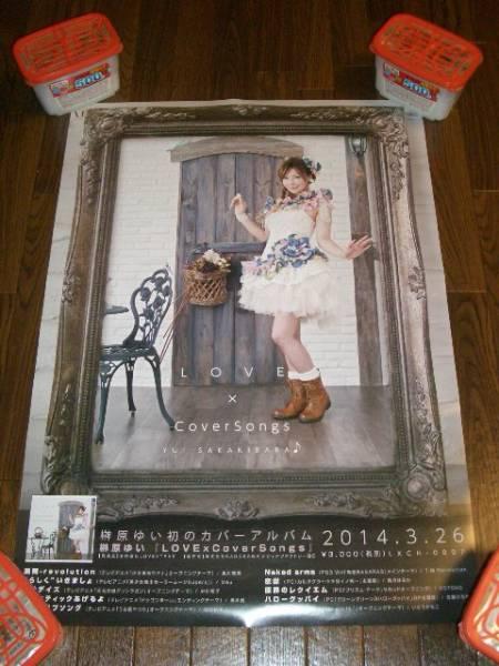 榊原ゆい 「LOVE×CoverSongs」の非売品レアポスター!