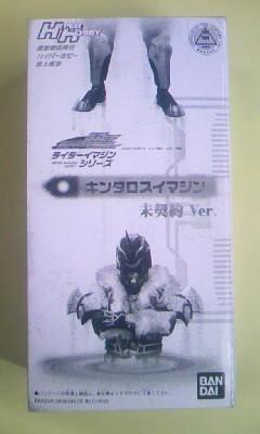 ハイパーホビー誌上限定 ライダーイマジンシリーズEX キンタロスイマジン 未契約Ver._画像1