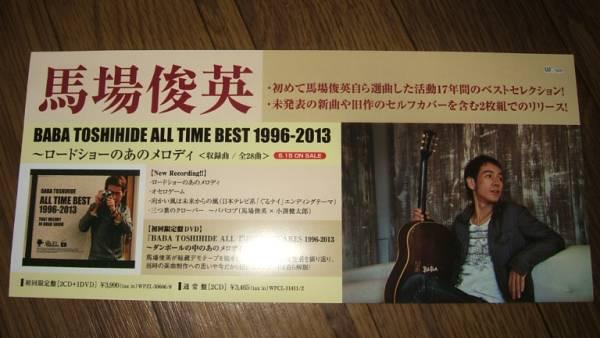 ミニポスターF16馬場俊英/BABA TOSHIHIDE ALLTIME BEST1996-2013