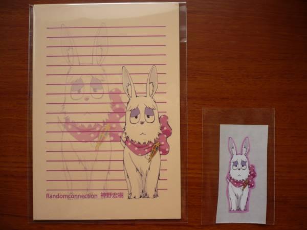【青の祓魔師】 メフィスト犬 同人便箋_画像2