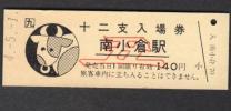 H4干支入場券(丑)南小倉駅(JR九州)