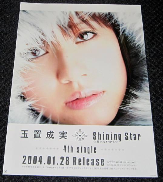 ★玉置成実[ShiningStar]告知ポスター 未使用