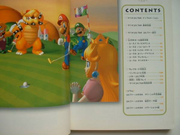 攻略ガイドブック 「マリオゴルフ64」
