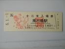 十二支入場券 酉 南行橋駅