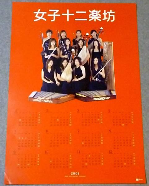 Ю④ [女子十二楽坊] 2004年カレンダーポスター