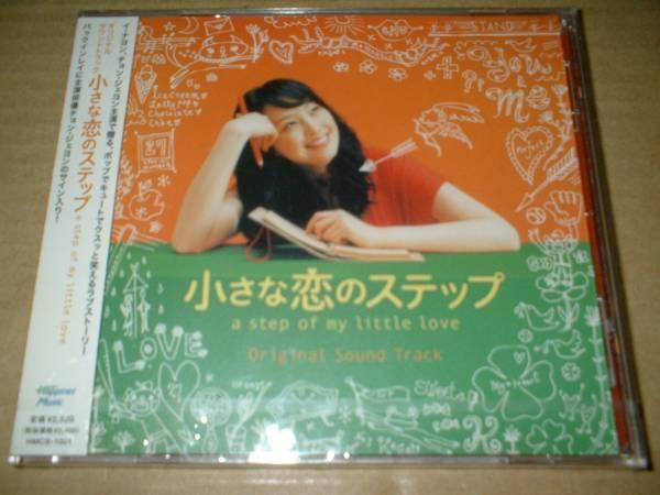 【国内未開封CD】イ・ナヨン、チョン・ジェヨン:主演/小さな恋のステップ サントラ (送料込!_画像1
