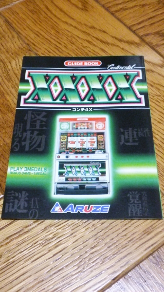 コンチ4X パチスロ ガイドブック 小冊子 カタログ 遊技カタログ アルゼ_大切に保管してありました商品です。