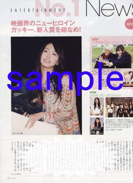 ◇oricon style 2008.3.3号 切り抜き 新垣結衣