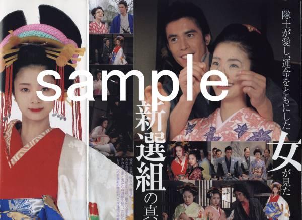 送込◇TVぴあ 2007.9.5号 切り抜き 上戸彩 松田翔太 近藤真彦