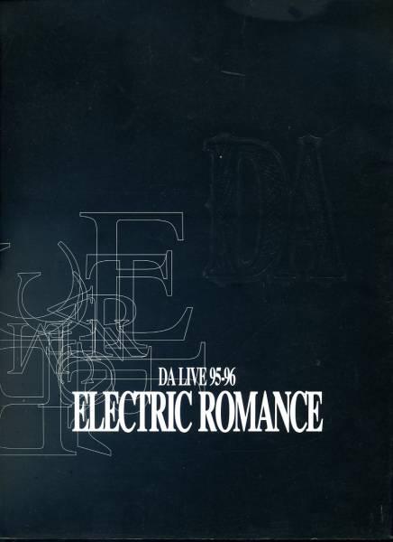 浅倉大介ELECTRIC ROMANCE『DA LIVE 95-96』