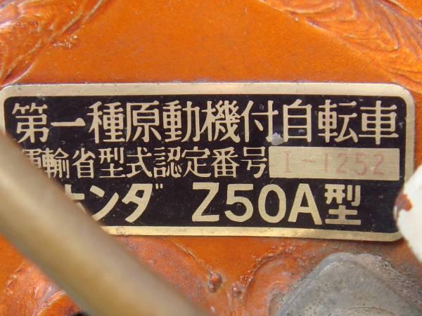「モンキー現状のまま Z50A(型式Z50Z)」の画像3