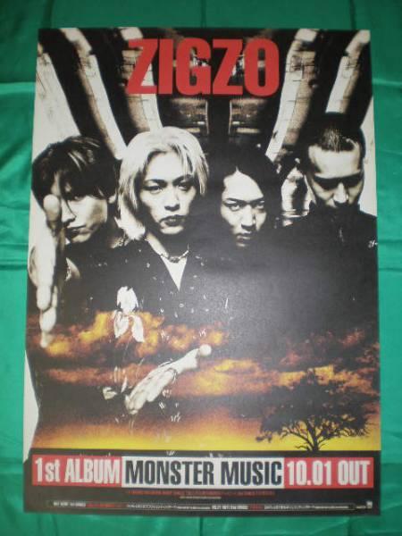 ZIGZO ジグゾ MONSTER MUSIC B2サイズポスター
