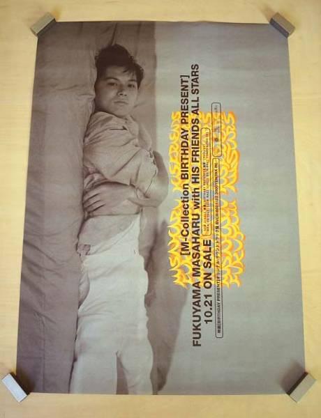 福山雅治 / 『BIRTHDAY PRESENT』 ポスター