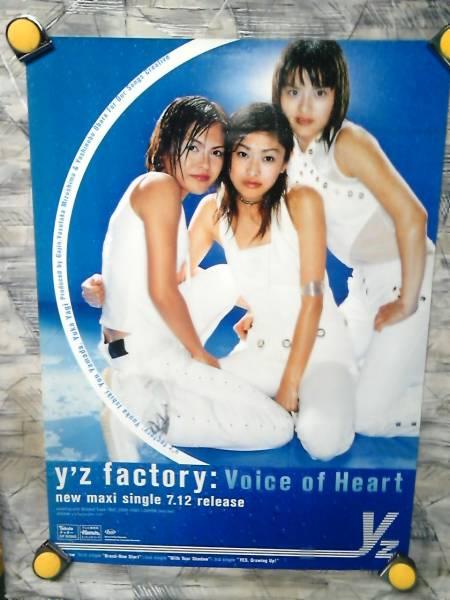 g5【ポスター/B-2】y'z factory-ワイズファクトリー/'00