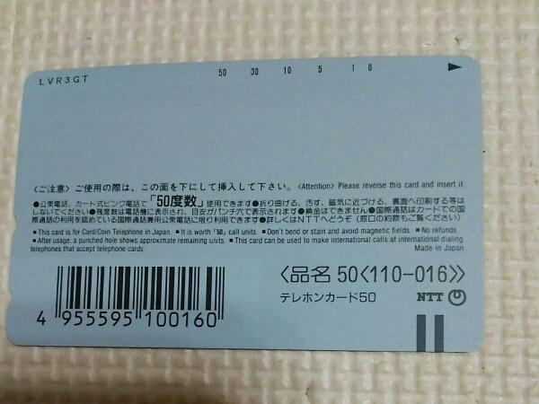 ヴァイスクロイツ★テレホンカード★未使用★子安武人 関智一_画像2