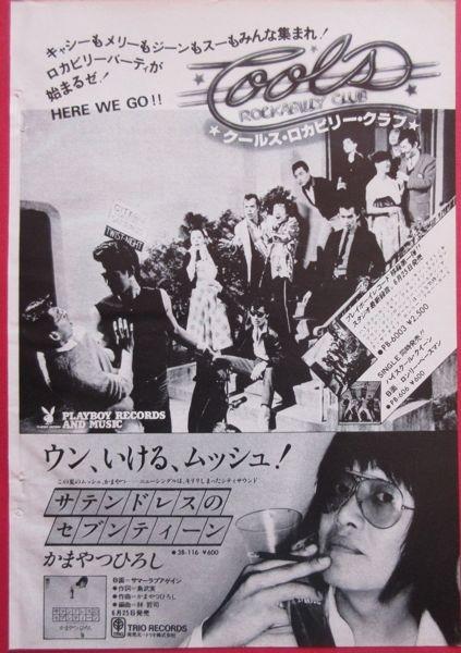クールス・ロカビリー・クラブ COOLS アルバム広告 かまやつひろし シングル広告 1977 切り抜き 1枚 S77JS