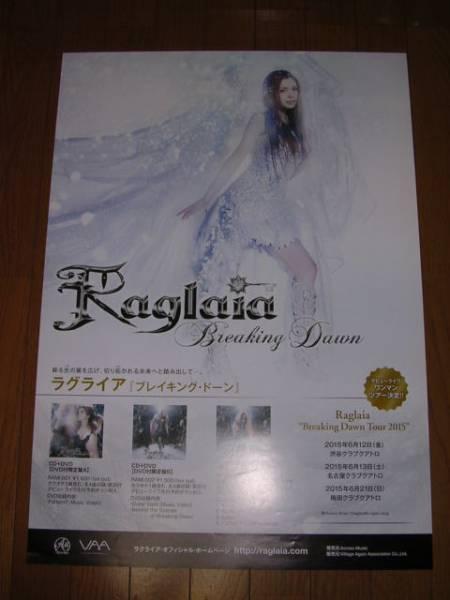 Raglaia(ラグライア) B2ポスター