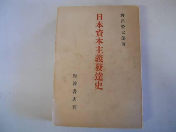 ●日本資本主義発達史●野呂栄太郎●岩波書店●昭和24年7刷●即_画像1