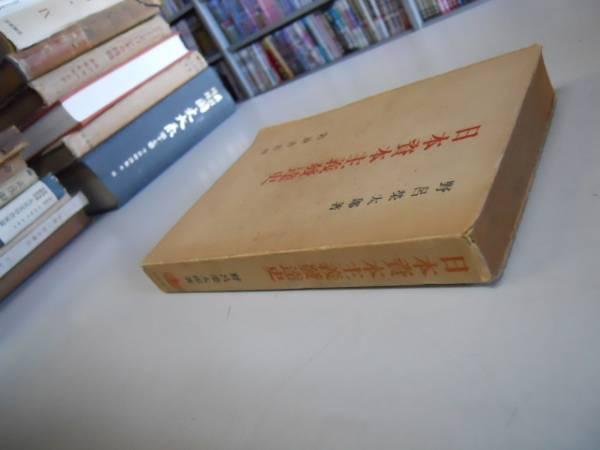 ●日本資本主義発達史●野呂栄太郎●岩波書店●昭和24年7刷●即_画像3