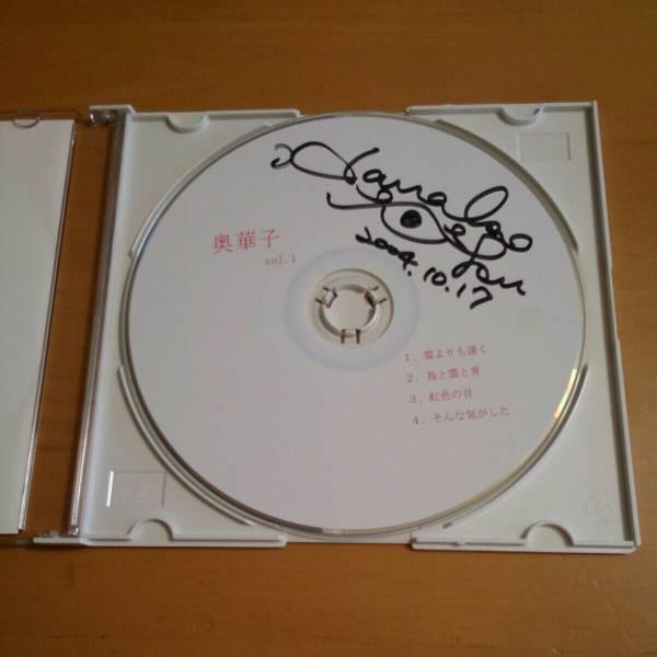 奥華子★直筆サイン入りCD vol.1 インディーズ