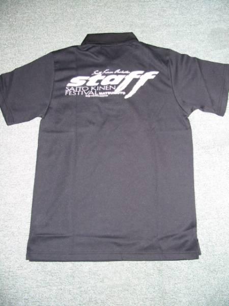 サイトウキネンフェスティバル スタッフポロシャツ2014SS 新品